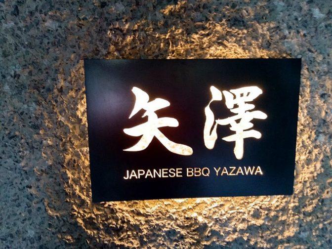 世界に広がる最高級焼肉レストラン「焼肉矢澤」がホーチミンに出店!