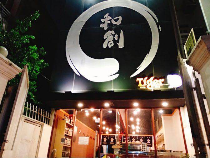 第2の日本人街の繁盛店 創作居酒屋『和創』【潜入レポート】
